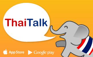 Thai Talk